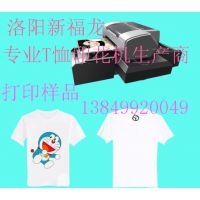 河南A3小型平板打印机 T恤印花机 服装打印机