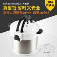 供应高档设计恒光HG6B-7 第六代304不锈钢免火再煮锅7L 再沸腾30分钟保温10小时