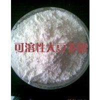 厂家直销食品级可溶性大豆多糖生产厂家