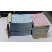 供应福永优质无碳复写表格印刷加工(提供模版设计)