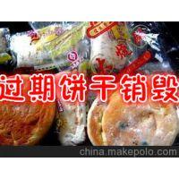 上海正规合格的食品绿色销毁焚烧,海关扣押食品怎么处理销毁,物流贸易销毁公司食品焚毁