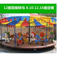 电动简易旋转木马游乐设备 游乐场大型木马玩具 广场庙会儿童转马设施