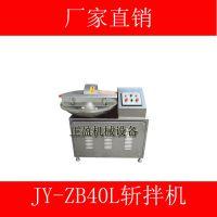 供应正盈斩料机斩拌机混合机JY-ZB40L