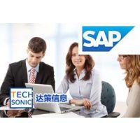 涂料行业ERP 涂料公司SAP ERP系统成功案例 尽在上海达策