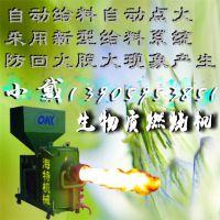供应海特机械HF-20生物质颗粒燃烧机