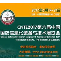 2017第六届中国国防信息化装备与技术展览会(CNTE2017)