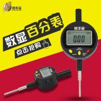 顺丰金电子千分表0-12.7mm 数字指示表 支架百分表接数据线八通道集线器 高度规计0.001mm