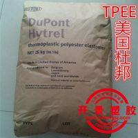 TPEE美国杜邦DYM160 BK373 挠性连轴节 TPEE DYM 160 塑胶