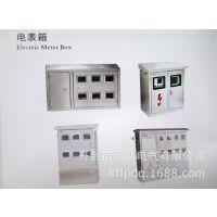 开封乐鹏电气 批发供应户外型防水电表箱 不锈钢箱