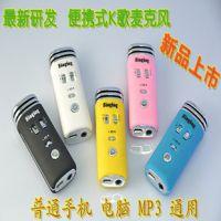 【厂家供应】电脑USB网络唱吧 K歌麦克风  智能手机K歌麦克风