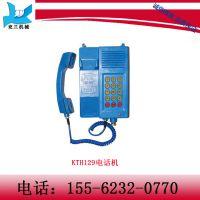 济宁兖兰专业生产KTH129电话机(防水型)