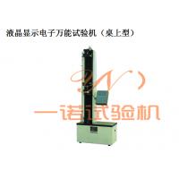 LDS轮胎钢丝抗拉强度试验机生产商