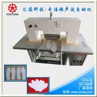 供应 超声波鞋垫机 全自动鞋垫机 鞋垫制造机器