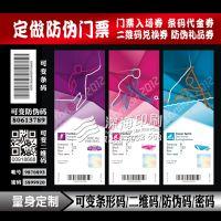 武汉印刷二维码门票印刷 条码门票 景区入场券 条码代金券 现金券印刷定做