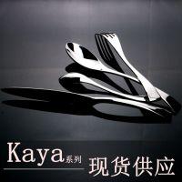 供应高档不锈钢刀叉 kaya卡雅刀叉 酒店刀叉 不锈钢餐具