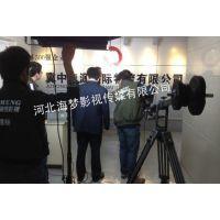 衡水拍摄宣传片,衡水做宣传片的公司哪家好,河北海梦影视