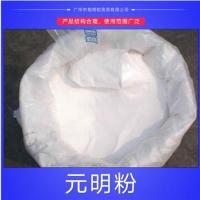 佛山专业批发新礼牌99.5%中性元明粉
