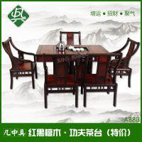 仿古红木家具茶桌红檀功夫茶台茶几实木椅组合办公室黑檀茶台特价