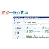云服科技(图),系统备份工具,广东省备份工具