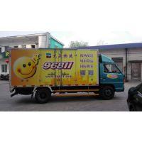 上海大众货的车身广告媒体运行商