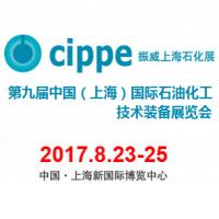 2017第九届中国(上海)国际石油化工技术装备展览会