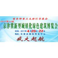 2017京津冀新型城镇化绿色建筑及建设科技博览会