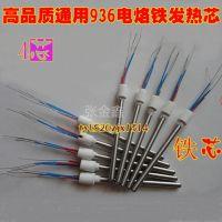 供应通用各种国产936电烙铁发热芯 936电焊台发热芯 铁芯 4芯