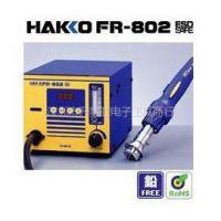 供应FR-801 FR-802拔放台 热风台