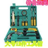 大号12件工具箱 家庭五金组合套装 保险礼品 多功能维修套筒盒