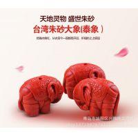 【款式***全 价格***低】批发台湾进口朱砂大象 饰品配件 diy 挂件