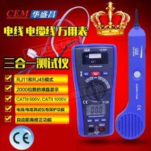 CEM华盛昌RJ11,RJ45模式电线电缆线万用表三合一LAN测试仪LA-1014