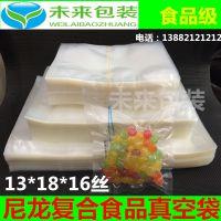 13*18cm 100个尼龙复合真空袋 食品包装袋 透明塑料抽气袋 骨头袋