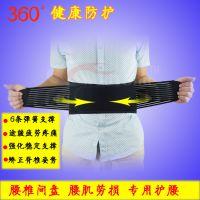 WT-S316运动护腰超轻型护腰带腰椎间盘突出腰肌劳损保暖登山篮球护具订制