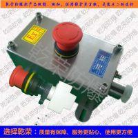 LA53-1不锈钢防爆按钮盒 304不锈钢防水急停按钮盒 防爆事故按钮