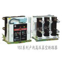 促销上海龚余ZN63A-12(VS1)户内交流高压真空断路器