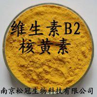 厂家直销食品级维生素B2 营养强化剂维生素B2