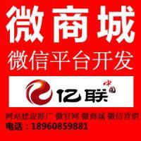 福州微商城建设_微信分销系统开发_微信公众号微网站制作