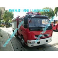 库存***后50台东风3吨水罐消防车超低价销售