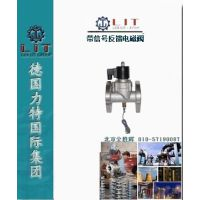 专业销售进口带信号反馈电磁阀的厂家