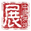 2017第二十一届中国烘焙展览会