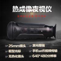 村舍热成像夜视仪:CS-3瞄望远镜搜索型红外wifi连接手机巡逻打猎