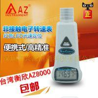 台湾衡欣AZ8000非接触式转速表 马达电机转速表 转速仪 转速计