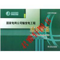 国家电网公司输变电工程通用设备1000kV变电站分册2013年版