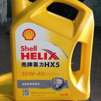 厂家供应批发壳牌喜力润滑油4L汽油机油黄喜力HX5 10w-40