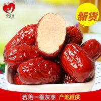零食小吃大红枣子一级灰枣新疆阿克苏灰枣特产金枣情枣218gx2
