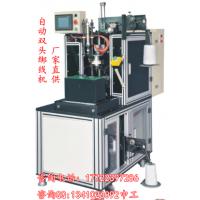 裕超机械厂家直供自动伺服型双头绑线机 定子线圈双面绑线机