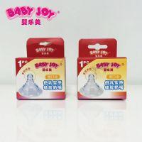 婴乐美液态硅胶宽口母乳实感奶嘴宝宝轻松喂(一个装)批发供应