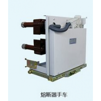 【ZN85-40.5熔断器手车】祝捷电气3P