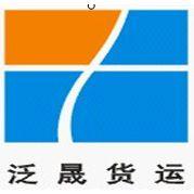 上海泛晟国际货物运输代理有限公司