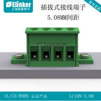 上海联捷面板固定式端子 LC10N-5.08间距绿色插拔式接线端子 PCB插拔端子